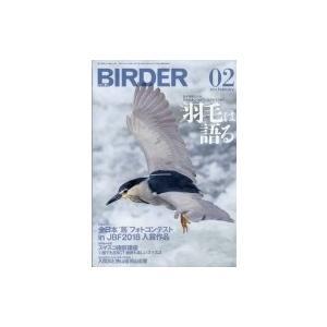 BIRDER (バーダー) 2019年 2月号 / BIRDER編集部  〔雑誌〕 hmv