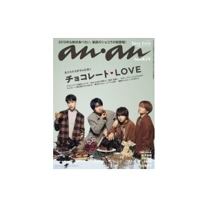 an・an (アン・アン) 2019年 1月 23日号 / an・an編集部  〔雑誌〕 hmv