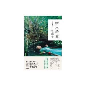 樹木希林 120の遺言 / 樹木希林  〔本〕|hmv