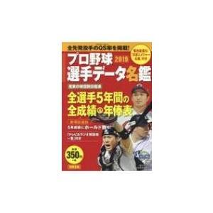 発売日:2019年02月 / ジャンル:実用・ホビー / フォーマット:ムック / 出版社:宝島社 ...
