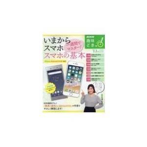 NHK趣味どきっ! いまからスマホ 一週間でマスター! スマホの基本 TJMOOK / 雑誌  〔ムック〕
