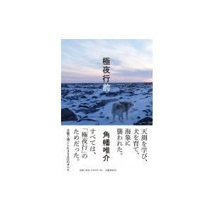 発売日:2019年02月 / ジャンル:文芸 / フォーマット:本 / 出版社:文藝春秋 / 発売国...