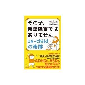 その子、発達障害ではありません IN-Childの奇跡 / 韓昌完  〔本〕