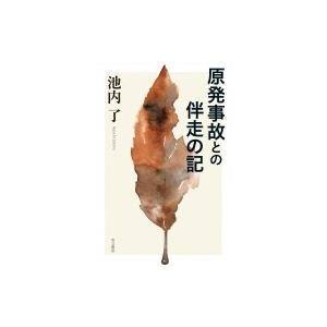 発売日:2019年02月 / ジャンル:物理・科学・医学 / フォーマット:本 / 出版社:而立書房...