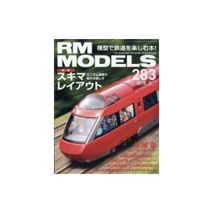 RM MODELS (アールエムモデルス) 2019年 3月号 / RM MODELS編集部  〔雑誌〕 hmv