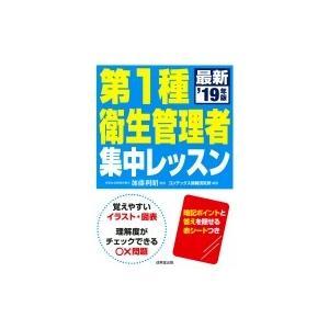 発売日:2018年12月 / ジャンル:社会・政治 / フォーマット:本 / 出版社:成美堂出版 /...