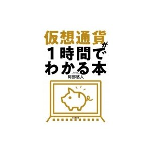 発売日:2019年01月 / ジャンル:ビジネス・経済 / フォーマット:本 / 出版社:自由国民社...