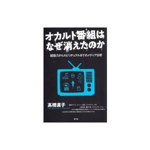 発売日:2019年01月 / ジャンル:社会・政治 / フォーマット:本 / 出版社:青弓社 / 発...