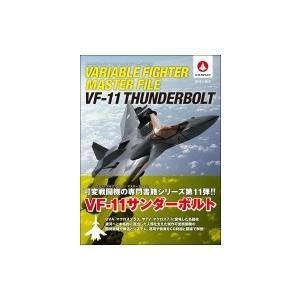 ヴァリアブルファイター・マスターファイル Vf-11サンダーボルト / GAGraphic編集部   〔本〕|hmv