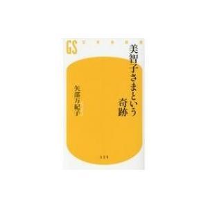 美智子さまという奇跡 幻冬舎新書 / 矢部万紀子  〔新書〕