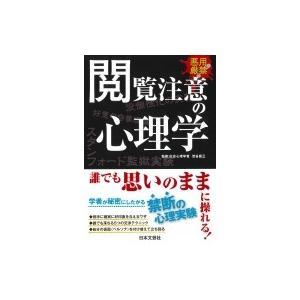 発売日:2019年01月 / ジャンル:哲学・歴史・宗教 / フォーマット:本 / 出版社:日本文芸...