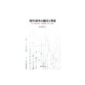 発売日:2019年02月 / ジャンル:物理・科学・医学 / フォーマット:本 / 出版社:近代科学...