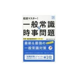 発売日:2019年01月 / ジャンル:社会・政治 / フォーマット:本 / 出版社:高橋書店 / ...