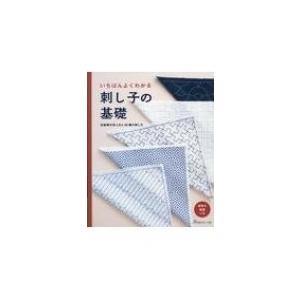 発売日:2019年01月 / ジャンル:実用・ホビー / フォーマット:本 / 出版社:日本ヴォーグ...