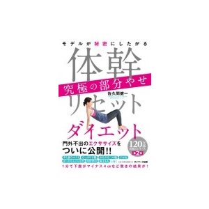 発売日:2019年01月 / ジャンル:実用・ホビー / フォーマット:本 / 出版社:サンマーク出...