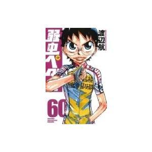 弱虫ペダル 60 少年チャンピオン・コミックス / 渡辺航 ワタナベコウ  〔コミック〕