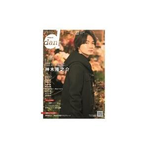 TVガイドdan vol.22 東京ニュースMOOK / 雑誌  〔ムック〕 hmv