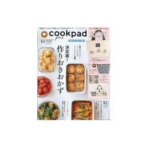 cookpad plus (クックパッドプラス) 2019年 3・4月合併号 / cookpad plus編集部  〔雑誌〕 hmv