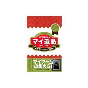 マイ遺品セレクション / みうらじゅん ミウラジュン  〔本〕 hmv