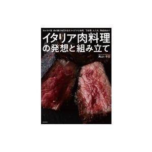 イタリア肉料理の発想と組み立て カルネヤ流肉の魅力を引き出すアイデアと技術。下処理、火入れ、熟成肉ま