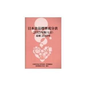 日本食品標準成分表 2015年版(七訂)追補2018年 / 文部科学省科学技術・学術審議会資源調査分  〔本〕|hmv