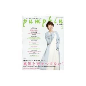 Pumpkin (パンプキン) 2019年 2月号 / Pumpkin編集部  〔雑誌〕 hmv