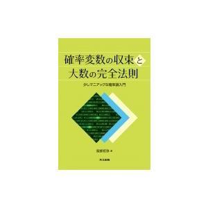 発売日:2019年02月 / ジャンル:物理・科学・医学 / フォーマット:本 / 出版社:共立出版...