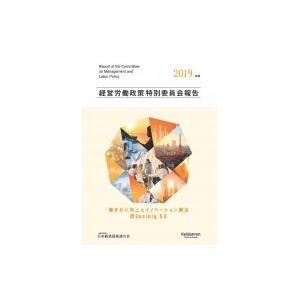 2019年版 経営労働政策特別委員会報告 / 日本経済団体連合会  〔本〕|hmv