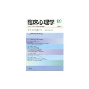 臨床心理学 109 第19巻 第1号 / 書籍  〔本〕|hmv