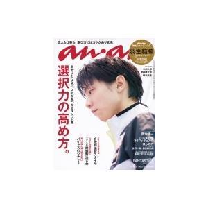 an・an (アン・アン) 2019年 1月 30日号 / an・an編集部  〔雑誌〕 hmv