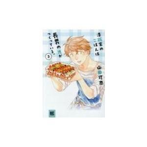 発売日:2019年02月 / ジャンル:コミック / フォーマット:コミック / 出版社:幻冬舎コミ...