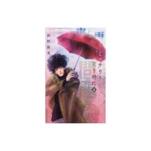 ミステリと言う勿れ 4 フラワーcアルファ フラワーズ / 田村由美 タムラユミ  〔コミック〕|hmv