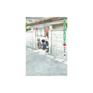 からかい上手の高木さん 10 ゲッサン少年サンデーコミックス / 山本崇一朗  〔コミック〕|hmv
