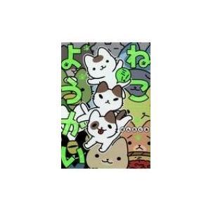 発売日:2019年02月 / ジャンル:コミック / フォーマット:コミック / 出版社:竹書房 /...
