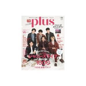 TVガイドPLUS (プラス) VOL.33 TVガイドMOOK / 雑誌  〔ムック〕|hmv