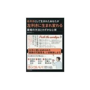 発売日:2019年01月 / ジャンル:実用・ホビー / フォーマット:本 / 出版社:三才ブックス...