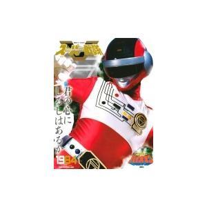 スーパー戦隊 Official Mook 20世紀 1984 超電子バイオマン 講談社シリーズMOOK / 講談社 〔ムック〕