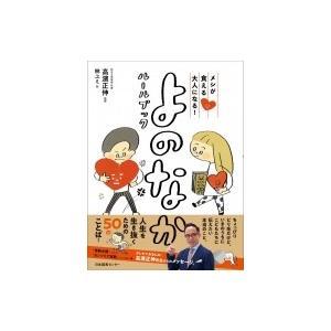 発売日:2019年01月 / ジャンル:語学・教育・辞書 / フォーマット:本 / 出版社:日本図書...