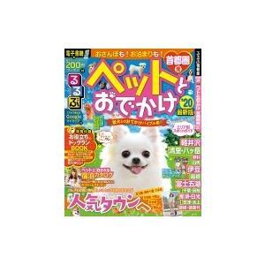 発売日:2019年02月 / ジャンル:実用・ホビー / フォーマット:ムック / 出版社:Jtbパ...