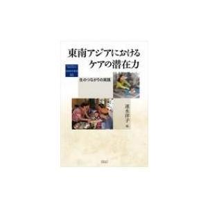 東南アジアにおけるケアの潜在力 生のつながりの実践 地域研究叢書 / 速水洋子  〔全集・双書〕