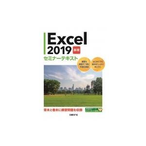 Excel2019 基礎 セミナーテキスト / 日経BP社  〔本〕