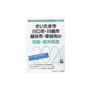 発売日:2019年01月 / ジャンル:ビジネス・経済 / フォーマット:本 / 出版社:協同出版 ...