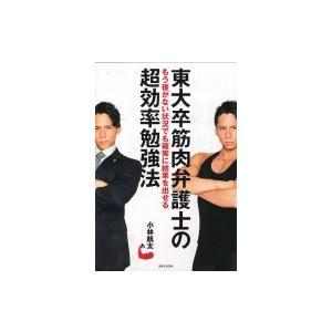 発売日:2019年02月 / ジャンル:実用・ホビー / フォーマット:本 / 出版社:主婦と生活社...