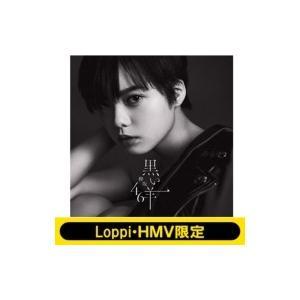 欅坂46 / 《Loppi・HMV限定 生写真3枚セット付》 黒い羊 【初回仕様限定盤 TYPE-A】(+Blu-ray) 〔CD Maxi〕