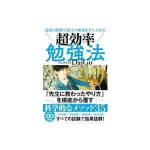 発売日:2019年03月 / ジャンル:社会・政治 / フォーマット:本 / 出版社:学研プラス /...