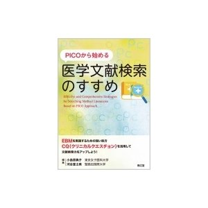 Picoから始める医学文献検索のすすめ / 小島原典子  〔本〕|hmv