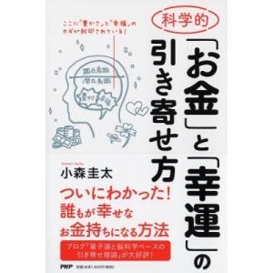 発売日:2019年03月 / ジャンル:社会・政治 / フォーマット:本 / 出版社:Php研究所 ...