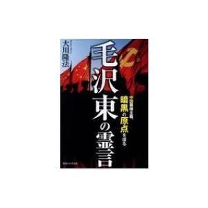 毛沢東の霊言 中国覇権主義、暗黒の原点を探る OR BOOKS / 大川隆法 オオカワリュウホウ 〔本〕