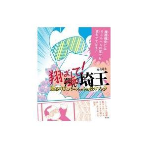発売日:2019年02月 / ジャンル:コミック / フォーマット:本 / 出版社:宝島社 / 発売...