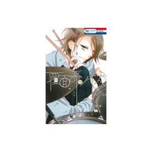 発売日:2019年03月 / ジャンル:コミック / フォーマット:コミック / 出版社:白泉社 /...